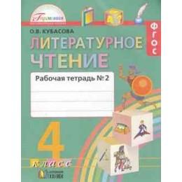 Литературное чтение. Рабочая тетрадь. В 2 частях. Часть 2. 4 класс / ФГОС