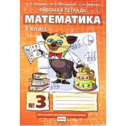 Рабочая тетрадь 3кл ФГОС (НачИнновацШкола) Гейдман БЛ.,Мишарина И.Э.,Зверева Е.А Математика (Ч.3) (3-е изд.), (Русское слово,МЦН МО, 2017), Обл, c.64