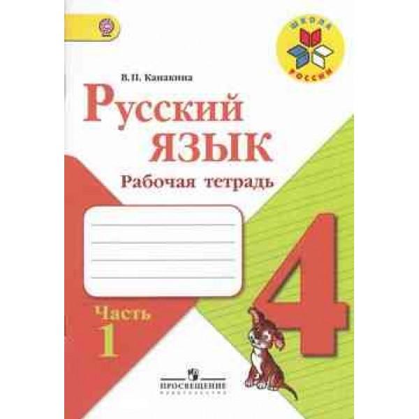 Гдз русский язык 4 класс рабочая тетрадь