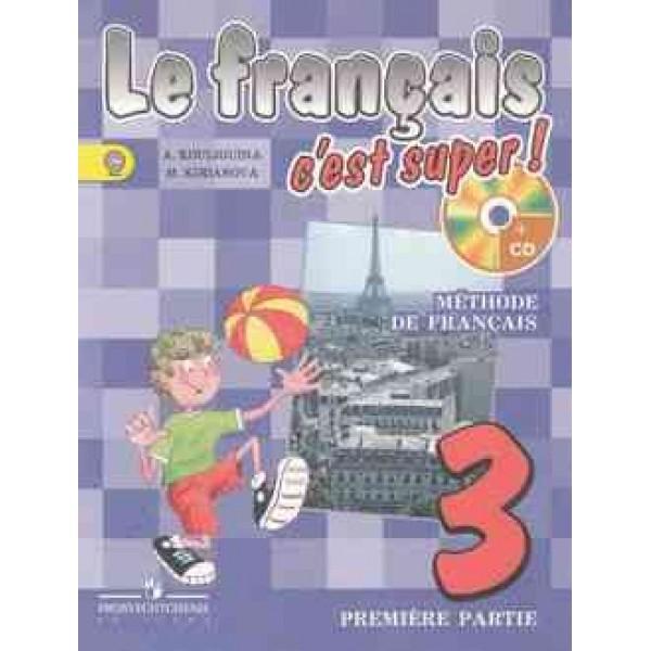 Решебник по французскому языку 9 класса кулигина