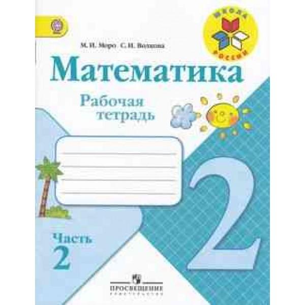 Гдз математика 2 класс рабочая тетрадь м. и. моро с. и. волкова