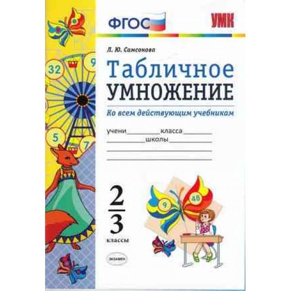 ФГОС Самсонова Л.Ю. Математика 2-3кл. Табличное умножение (ко всем действующим учебникам) (2-е изд., перераб. и доп.), (Экзамен, 2016), Обл, c.96
