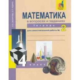 Математика в вопросах и заданиях. 4 класс. Тетрадь для самостоятельной работы № 2 / 6-е издание, стереотипное