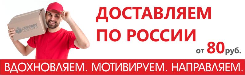 Доставка по России от 80 руб.